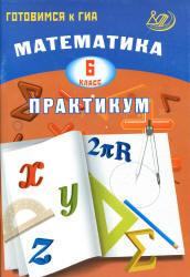 Математика, 6 класс, Практикум, Готовимся к ГИА, Шестакова И.В., 2014