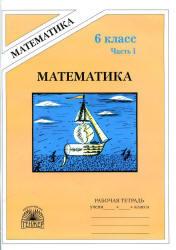 Математика, 6 класс, Рабочая тетрадь, Часть 1, Миндюк М.Б., Рудницкая В.Н., 2014