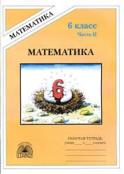 Математика, 6 класс, Рабочая тетрадь, Часть 2, Миндюк М.Б., Рудницкая В.Н., 2014