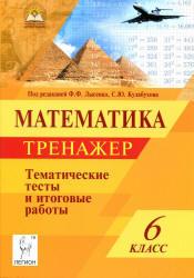 Математика, 6 класс, Тематические тесты, Тренажер, Лысенко Ф.Ф., Кулабухов С.Ю., 2014