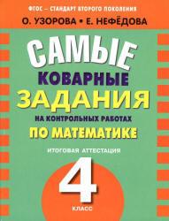 Самые коварные задания на контрольных работах по математике, Итоговая аттестация, 4 класс, Узорова О.В., Нефедова Е.А., 2014