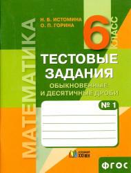 Тестовые задания по математике, 6 класс, Часть 1, Истомина Н.Б., 2014