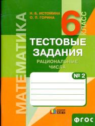 Тестовые задания по математике, 6 класс, Часть 2, Истомина Н.Б., 2014