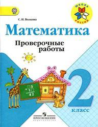 Математика, 2 класс, Проверочные работы, Волкова С.И., 2014