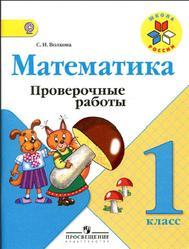Математика, 1 класс, Проверочные работы, Волкова С.И., 2014