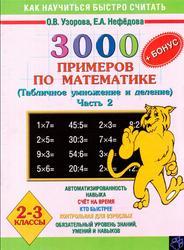 3000 примеров по математике, Табличное умножение и деление, 2-3 класс, Часть 2, Узорова О.В., Нефёдова Е.А., 2012