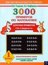 3000 примеров по математике, 1 класс, Цепочки примеров, Счет в пределах 20, Узорова О.В., Нефёдова Е.А., 2013