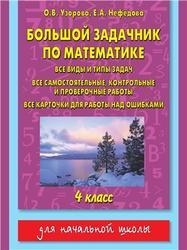 Большой задачник по математике, 4 класс, Узорова О.В., Нефёдова Е.А., 2013