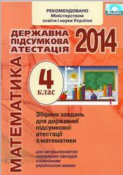 ДПА 2014, Математика, 4 клас, Збірник завдань, Онопрієнко О.В.