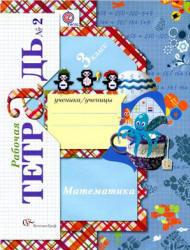 Математика, 3 класс, Рабочая тетрадь № 2, Рудницкая В.Н., Юдачева Т.В., 2013