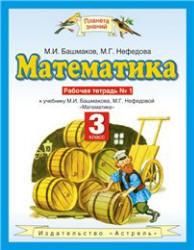 Математика, 3 класс, Рабочая тетрадь №1, Башмаков М.И., Нефедова М.Г., 2013