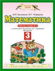 Математика, 3 класс, Рабочая тетрадь №2, Башмаков М.И., Нефедова М.Г., 2013