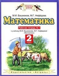 Математика, 2 класс, Рабочая тетрадь №1, Башмаков М.И., Нефедова М.Г., 2013