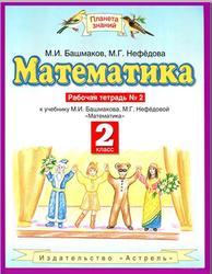 Математика, 2 класс, Рабочая тетрадь №2, Башмаков М.И., Нефедова М.Г., 2013