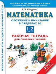 Математика, 1-2 класс, Сложение и вычитание в пределах 20, Рабочая тетрадь, Кочурова Е.Э., 2013