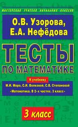 Тесты по математике, 3 класс, Узорова О.В., Нефедова Е.А., 2013