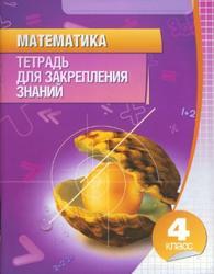 Математика, 4 класс, Тетрадь для закрепления знаний, Канашевич Т.Н., 2013