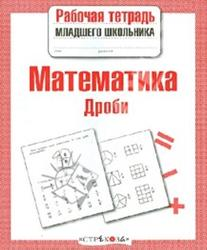 Математика, Дроби, Рабочая тетрадь, Маврина Л., 2013