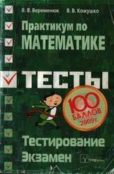 Практикум по математике, Подготовка к тестированию и экзамену, Веременюк В.В., Кожушко В.В., 2009