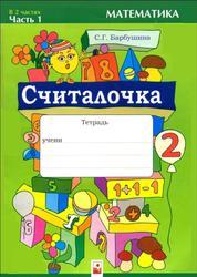 Считалочка, Тетрадь по математике, 2 класс, Часть 1, Барбушина С.Г., 2011