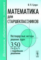 Математика для старшеклассников, Нестандартные методы решения задач, Супрун В.П., 2009