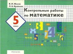 Контрольные работы по математике, 5 класс, Жохов В.И., Крайнева Л.Б., 2004