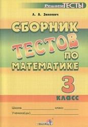 Сборник тестов по математике, 3 класс, Зинович Л.А., 2013