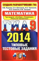 ГИА 2014, Математика, 9 класс, Типовые тестовые задания, В новой форме, Ященко И.В., Шестаков С.А., Трепалин А.С.