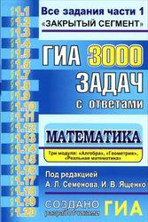ГИА, 3000 задач с ответами по математике, Все задания части 1, Семенов А.Л., Ященко И.В., Рослова Л.О., 2014