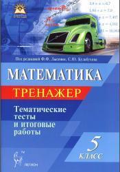Математика, 5 класс, Тематические тесты, Тренажёр, Лысенко Ф.Ф., Кулабухов С.Ю., 2013