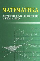 Математика, Справочник для подготовки к ГИА и ЕГЭ, Балаян Э.Н., 2013