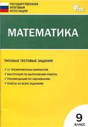 Математика, 9 класс, Типовые тестовые задания, Рурукин А.Н., Гаиашвили М.Я., 2014