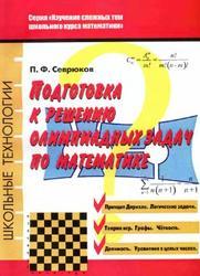 Подготовка к решению олимпиадных задач по математике, Севрюков П.Ф., 2009