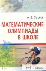 Математические олимпиады в школе, 5-11 классы, Фарков А.В., 2009
