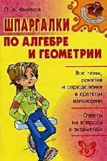 Шпаргалки по алгебре и геометрии, Филатов О.А., 2008