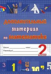 Дополнительный материал по математике, 2 класс, Мавлютова Н.Р., 2011