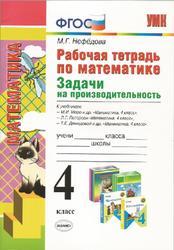 Рабочая тетрадь по математике, Задачи на производительность, 4 класс, Нефёдова М.Г., 2014