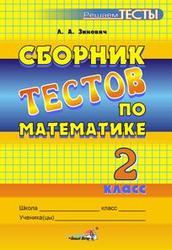 Сборник тестов по математике, 2 класс, Зинович Л.А., 2009