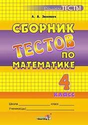 Сборник тестов по математике, 4 класс, Зинович Л.А., 2010