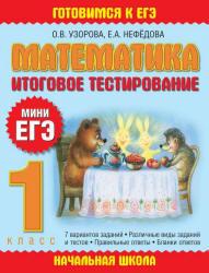 Математика, 1 класс, Итоговое тестирование, Узорова О.В., Нефедова Е.А., 2010