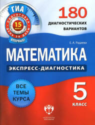 Математика, 5 класс, 180 диагностических вариантов, Радаева Е.А., 2013