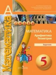 Математика, 5 класс, Арифметика, Геометрия, Задачник, Бунимович Е.А., 2013