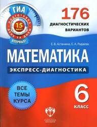 Математика, 6 класс, 176 диагностических вариантов, Астанина Е.В., Радаева Е.А., 2013