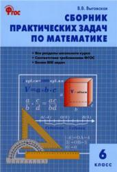 Сборник практических задач по математике, 6 класс, Выговская В.В., 2012