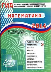 Решение задач гиа по математике 2014 ященко экзамен по экономическому анализу