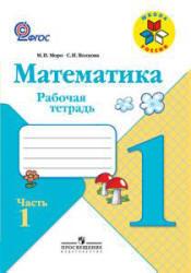 Математика, 1 класс, Рабочая тетрадь, Часть 1, Моро М.И., Волкова С.И., 2012