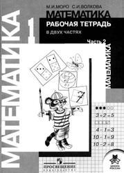 Математика, 1 класс, Рабочая тетрадь, Часть 2, Моро М.И., Волкова С.И., 2010