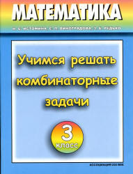 Тетрадь по математике, 3 класс, Учимся решать комбинаторные задачи, Истомина Н.Б., Виноградова Е.П., Редько З.Б., 2011