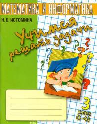 Тетрадь по математике, 3 класс, Учимся решать задачи, Истомина Н.Б., 2012