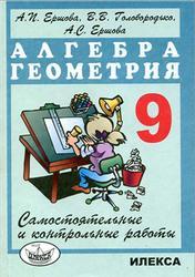 Самостоятельные и контрольные работы по алгебре и геометрии, 9 класс, Ершова А.П., Голобородько В.В., Ершова А.С., 2013